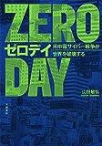 「ゼロデイ 米中露サイバー戦争が世界を破壊する (文春e-book)」販売ページヘ