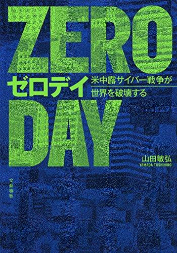 ゼロデイ 米中露サイバー戦争が世界を破壊する (文春e-book)の詳細を見る