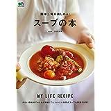 簡単! 毎日楽しめる! スープの本 (エイムック 4153)