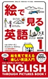 絵で見る英語BOOK〈1〉 (スルーピクチャーズシリーズ)