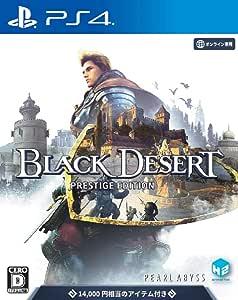 Black Desert(黒い砂漠) プレステージ エディション - PS4