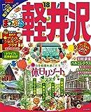 まっぷる 軽井沢 '18 (まっぷるマガジン)