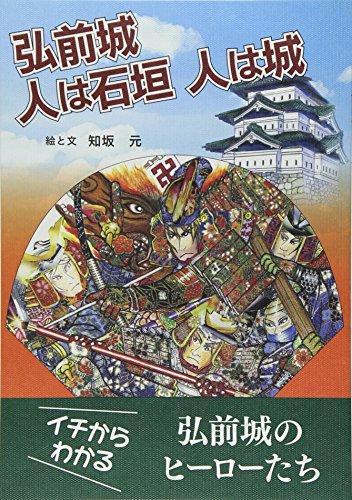 弘前城人は石垣人は城―イチからわかる弘前城のヒーローたち