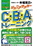 プロトレーナー木場克己のジュニアサッカーC・B・Aトレーニング