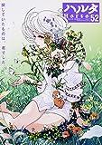 ハルタ 2018-MARCH volume 52 (ハルタコミックス)
