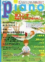 月刊ピアノ 2013年5月号