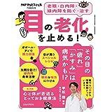 PHPからだスマイル2020年7月増刊号:老眼・白内障・緑内障を防ぐ・治す 目の老化を止める!