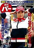 週刊パーゴルフ 2016年 02/23号 [雑誌]