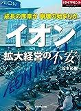 イオン 拡大経営の不安 (週刊ダイヤモンド 特集BOOKS 54) 画像