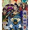 蒼天航路 VOL.8(Blu-ray Disc)