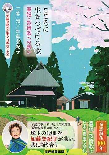 こころに生き続ける歌 ~童謡・抒情歌への想い~ ☆加藤登紀子...