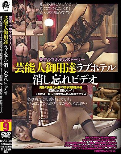 東京ラブホテルストーリー 芸能人御用達ラブホテル消し忘れビデオ 魔性の美魔女女優VS若手演歌歌手編 1回戦は女王様プレイ! 2回戦は一転して雌犬わんわん恥辱セックス [DVD]
