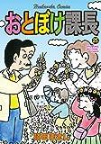 おとぼけ課長 25巻 (まんがタイムコミックス)