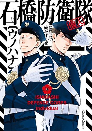 石橋防衛隊(個人) (cannaコミックス)