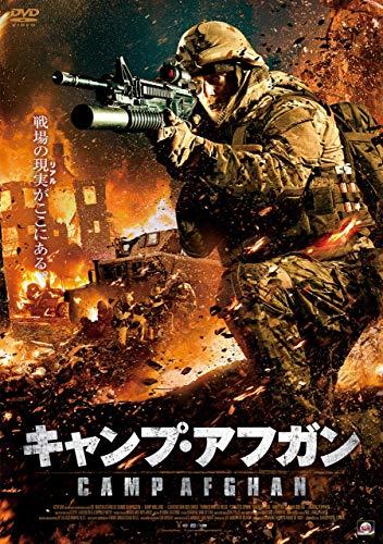 キャンプ・アフガン [DVD]