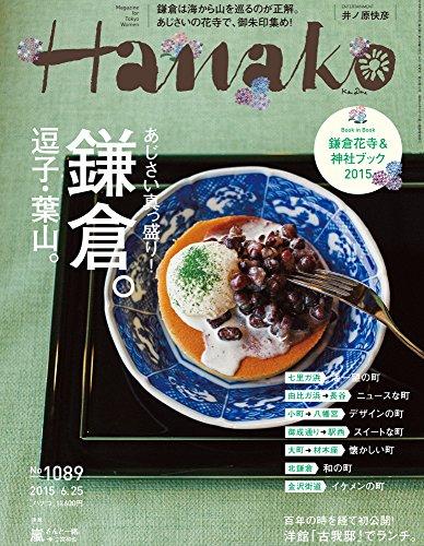 Hanako (ハナコ) 2015年 6月25日号 No.1089の詳細を見る