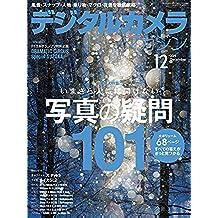 デジタルカメラマガジン 2019年12月号[雑誌]