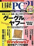 日経 PC 21 (ピーシーニジュウイチ) 2010年 01月号 [雑誌]