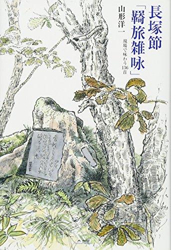 長塚節「羇旅雑咏」 現場で味わう136首