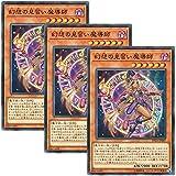 【 3枚セット 】遊戯王 日本語版 DP23-JP007 Apprentice Illusion Magician 幻想の見習い魔導師 (ノーマル)