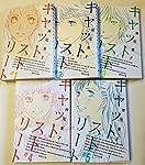 キャットストリート 文庫版 コミック 1-5巻セット (集英社文庫)
