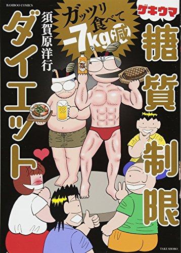 ガッツリ食べて-7㎏減 ゲキウマ糖質制限ダイエット (バンブーコミックス)