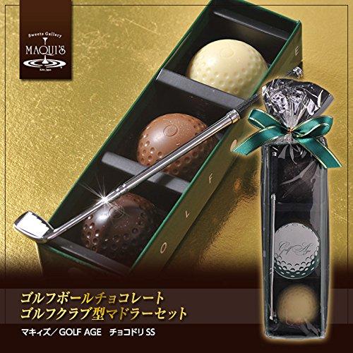 【バレンタイン】ゴルフエイジ(GOLF AGE) チョコドリSS ゴルフボールチョコレート3個&ゴルフクラブ型マドラー1本セット(ホワイトデー)