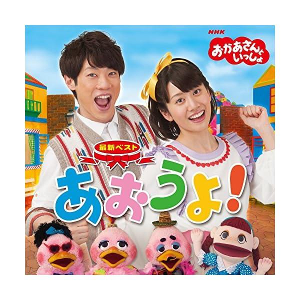 NHKおかあさんといっしょ 最新ベスト「あおうよ!」の商品画像