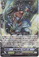 風雅の騎士 ベニゼール RR ヴァンガード 風華天翔 g-bt02-010