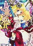 鳥籠の姫君 ~残酷な騎士のめくるめく夜~ (シフォン文庫)
