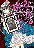 アイドルの姉が死にました(1) (ガンガンコミックスUP!)