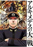 アルキメデスの大戦(10) (ヤングマガジンコミックス)