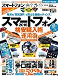 【完全ガイドシリーズ121】 スマートフォン完全ガイド (100%ムックシリーズ)