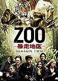 ZOO-暴走地区- シーズン2 DVD-BOX[DVD]
