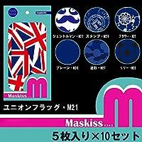Maskiss(マスキス) ネイビーマスク 衛生マスク 5枚入り×10セット ユニオンフラッグ・M21