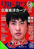 別冊カドカワ 総力特集 広島東洋カープ    62484-86 (カドカワムック 482)