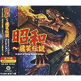 昭和 コミックソング コレクション WQCQ-583