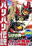 バリバリ伝説 アマチュアライダー編 グン&秀吉、スズカ4時間耐久へ (講談社プラチナコミックス)