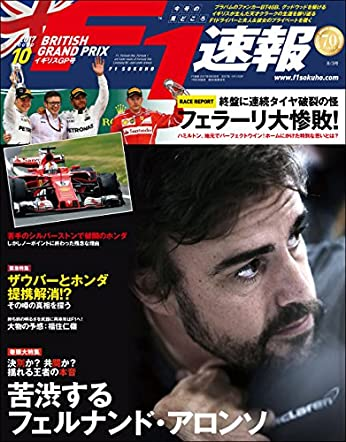 F1 (エフワン) 速報 2017 Rd (ラウンド) 10 イギリスGP (グランプリ) 号 [雑誌] F1速報