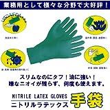 ニトリルラテックス手袋 Mサイズ