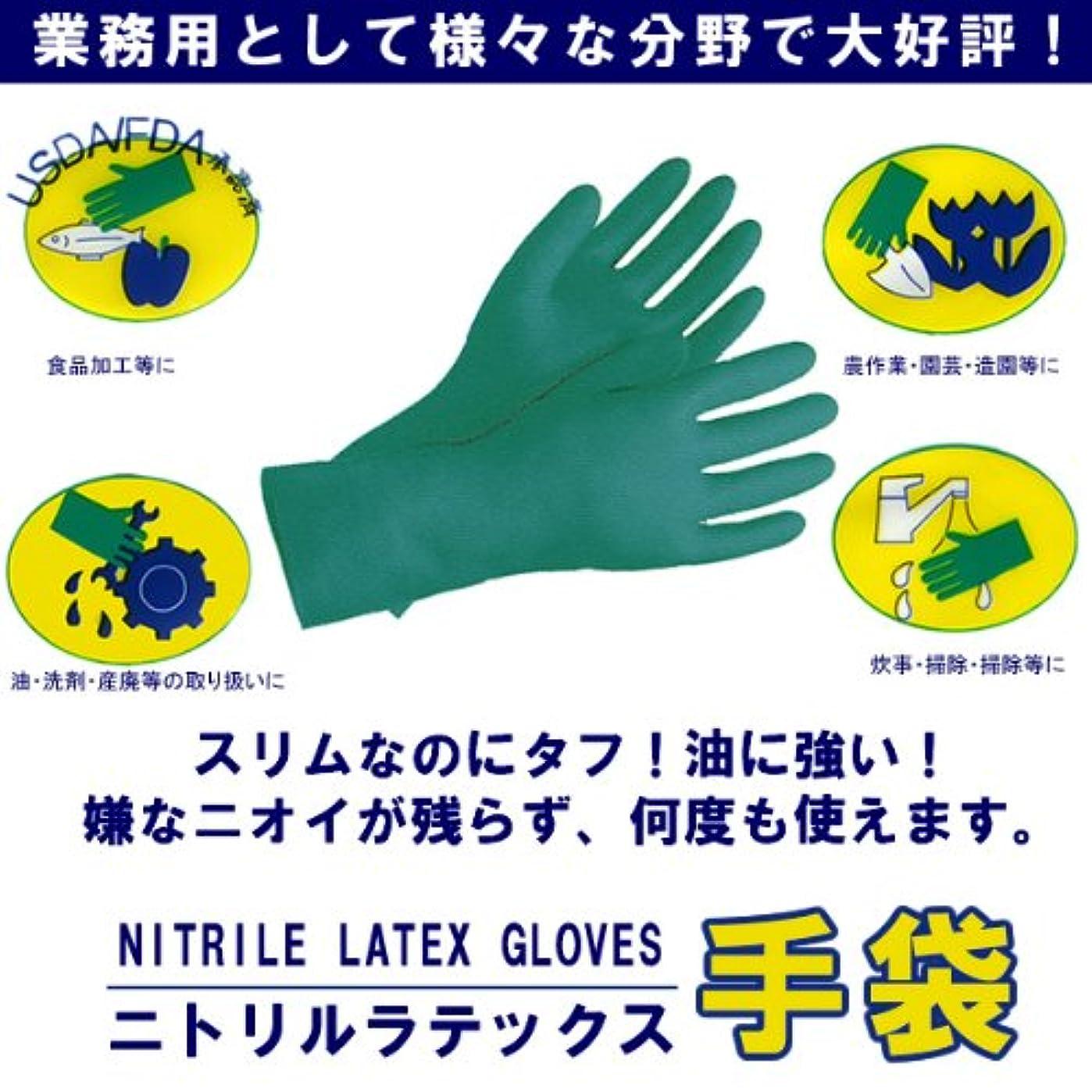 看板けがをする豚ニトリルラテックス手袋 Mサイズ