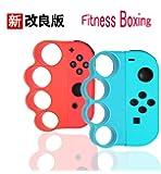 Fit Boxing 対応 コントローラー グリップ TUTUO Nintendo Switch Joy-Con ニンテンドー スイッチ ジョイコン コントローラー セットNS フィットボクシング対応 ハンドル 大人と子供 向け (2個セット 赤*1&青*1)