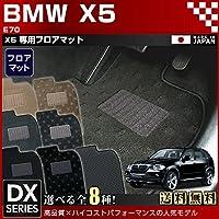 【送料無料】BMW X5 E70 (5人乗り) DXマット フロアマット 純正 TYPE 右ハンドル,ラバー ブラック