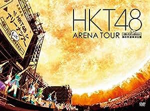 HKT48 アリーナツアー~可愛い子にはもっと旅をさせよ~ 海の中道海浜公園 (DVD4枚組)