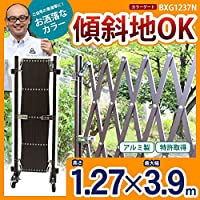 傾斜地対応ゲート アルミゲート BXG-1237 キャスターゲート オールアルミ製 アルマックス正規品
