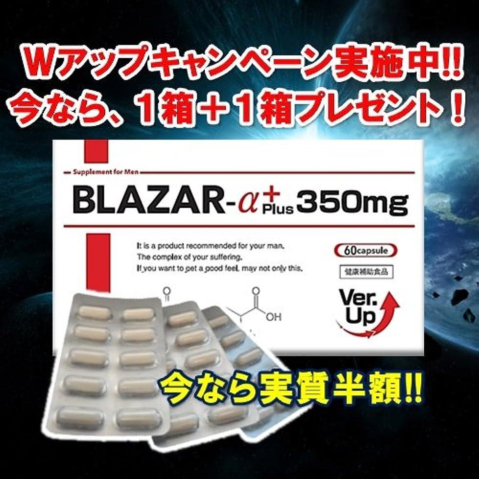 おとこ消すはさみ【Wアップキャンペーン開催中】BLAZAR-α(ブレーザーα+) 1箱+1箱プレゼント シトルリン含有 増大サプリメント