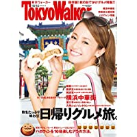 TokyoWalker東京ウォーカー 2014 No.19 [雑誌]