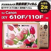 【まとめ買いセット】HAKUBA 液晶保護フィルム 【安心便利な2枚組】 Canon 610F 110F 専用 AMDGF-CAX610 [フラストレーションフリーパッケージ(FFP)]