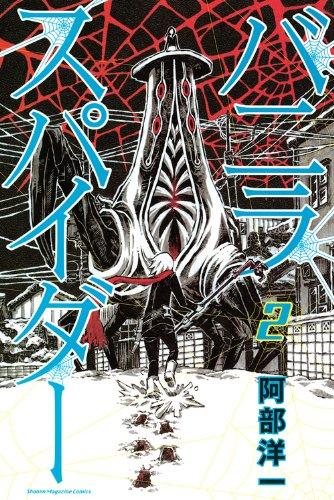 バニラスパイダー(2) (講談社コミックス)の詳細を見る