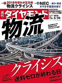 週刊ダイヤモンド 2018年5/26号 [雑誌]
